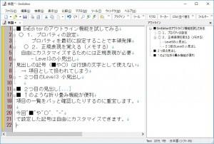 emeditor-outline01