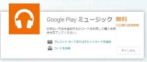 googlemusic02
