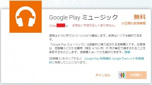 googlemusic03