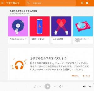 googlemusic05