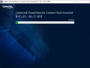PowerDirectgor-install23