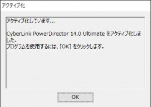 PowerDirector-activate2