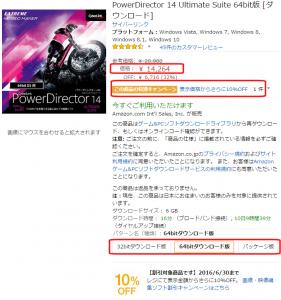 amazon.co.jpでのPowerDirector 14 Ultimate Suite製品画面