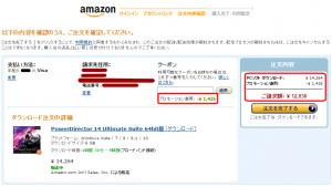amazon 注文画面