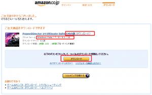 amazon 購入完了画面