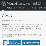 レンタルサーバにWordPressを手動インストール