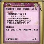アルスラーン戦記コラボ! 上級周回の結果(13日目)