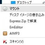 Windows10でイメージファイルのマウントを簡単操作!